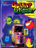 Golly! Ghost! — 1991 at Barcade® in New Haven, Connecticut
